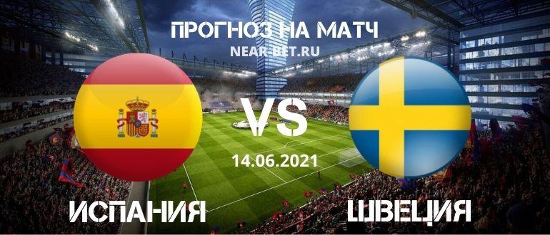 Испания – Швеция: прогноз и ставка на матч