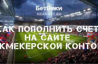 Как пополнить счет на сайте российской букмекерской конторы?