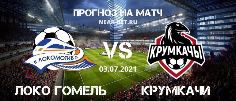 Локомотив Гомель – Крумкачы: прогноз и ставка на матч