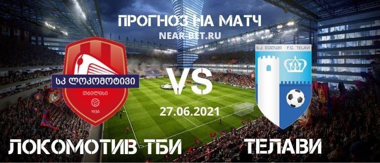 Локомотив Тбилиси – Телави: прогноз и ставка на матч