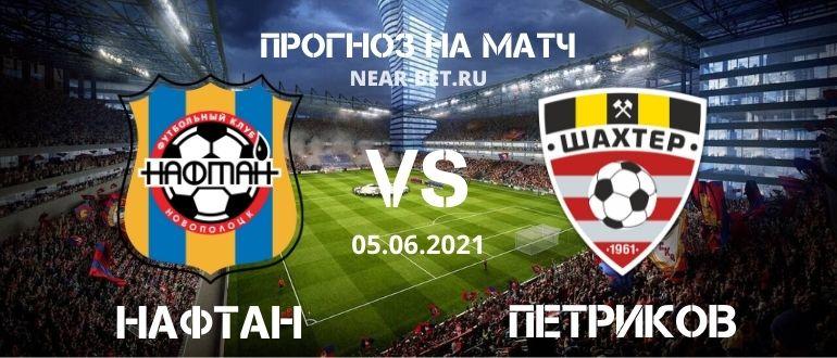 Нафтан – Петриков: прогноз и ставка на матч