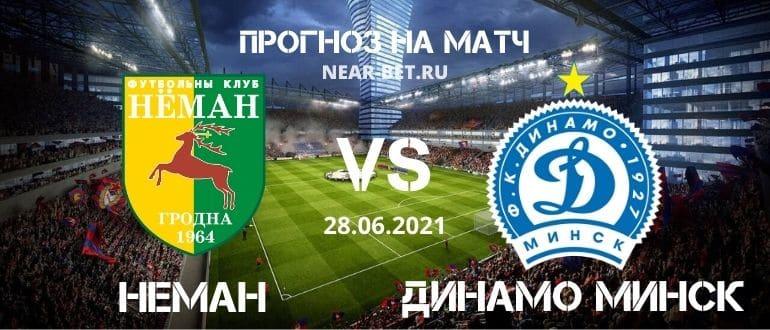 Неман – Динамо Минск: прогноз и ставка на матч