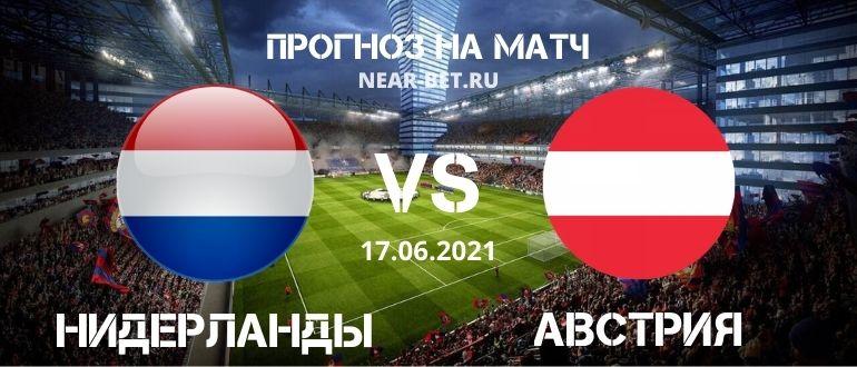 Нидерланды – Австрия: прогноз и ставка на матч