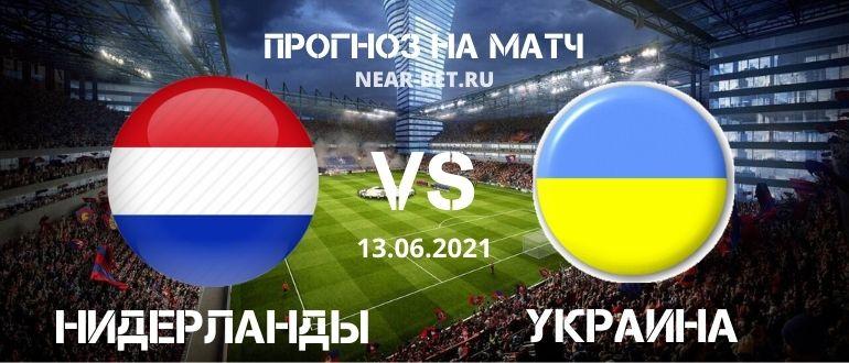Нидерланды – Украина: прогноз и ставка на матч