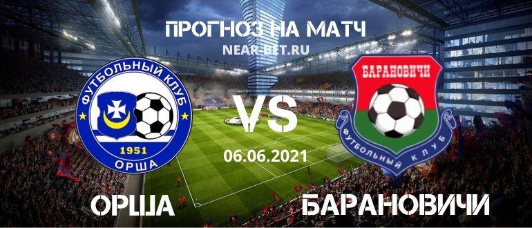 Орша – Барановичи: прогноз и ставка на матч
