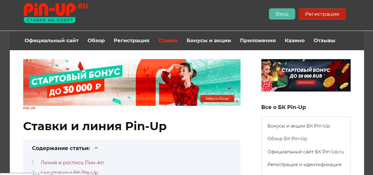 Регистрация на официальном сайте БК «Pin UP ru»