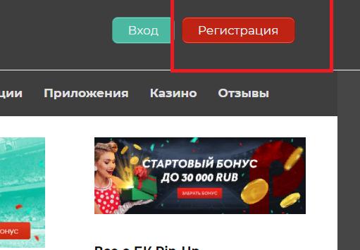 Регистрация на официальном сайте Pin UP ru