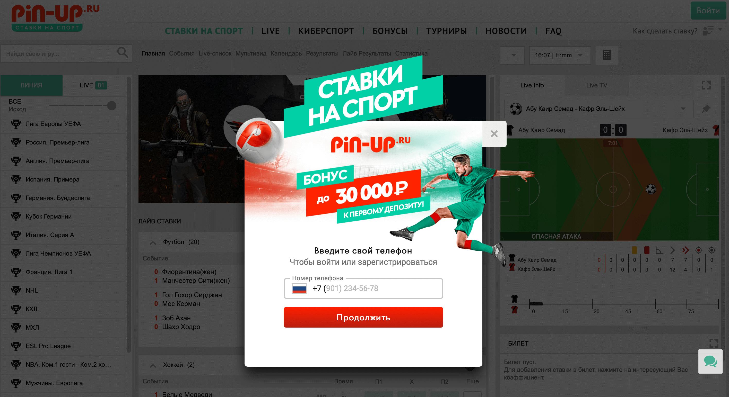 Регистрация БК «Pin UP ru»