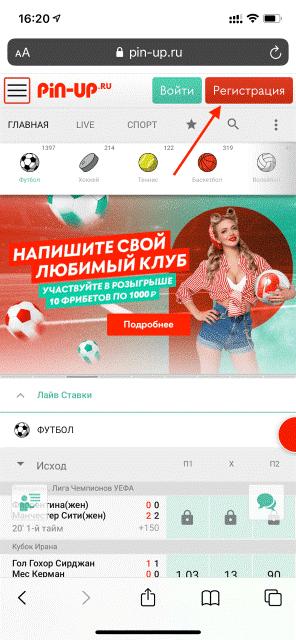 Регистрация в мобильной версии сайта БК «Pin UP»