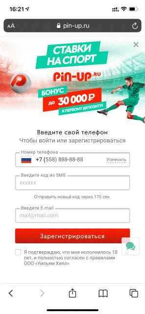 Регистрация в мобильной версии сайта БК Pin UP ru