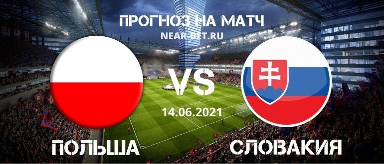 Польша – Словакия: прогноз и ставка на матч