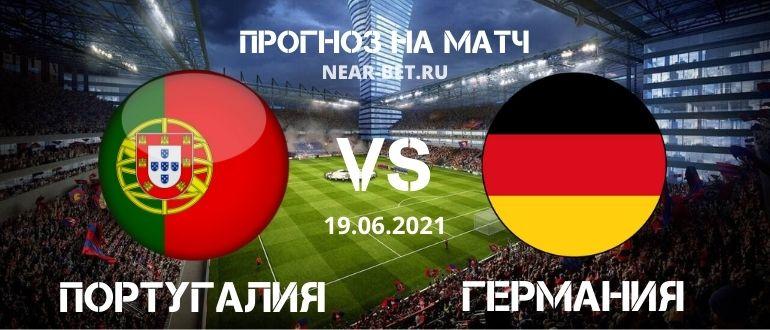 Португалия – Германия: прогноз и ставка на матч