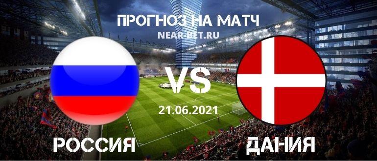 Россия –Дания: прогноз и ставка на матч