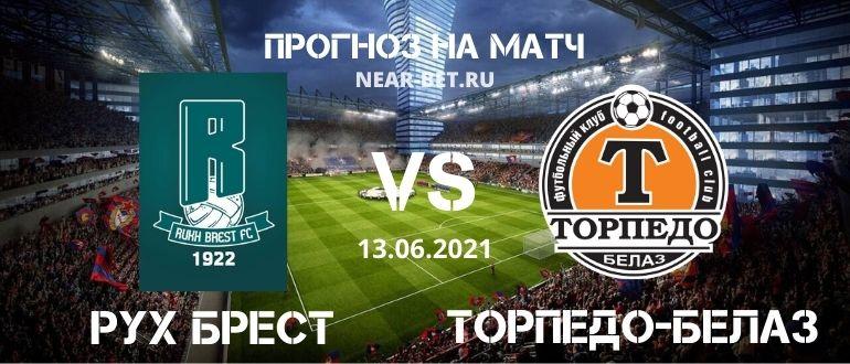 Рух Брест – Торпедо-БелАЗ: прогноз и ставка на матч