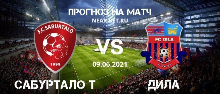 Сабуртало Тбилиси – Дила: прогноз и ставка на матч