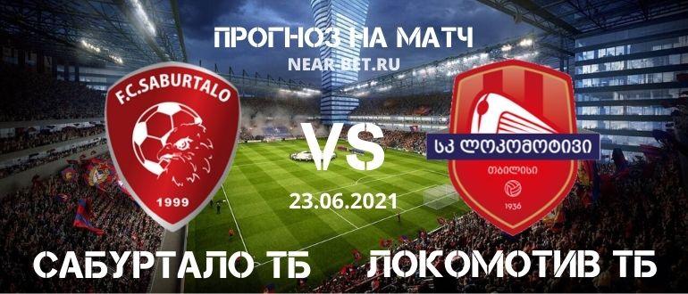 Сабуртало Тбилиси – Локомотив Тбилиси: прогноз и ставка на матч