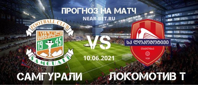 Самгурали – Локомотив Тбилиси: прогноз и ставка на матч