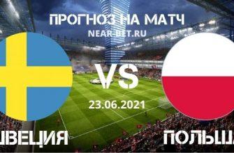 Швеция – Польша: прогноз и ставка на матч