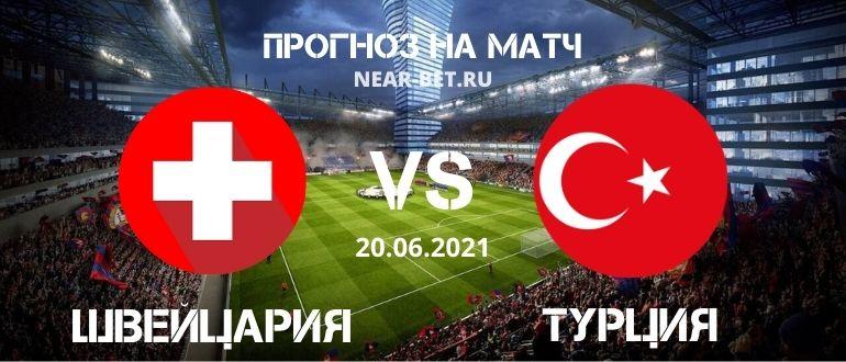 Швейцария – Турция: прогноз и ставка на матч
