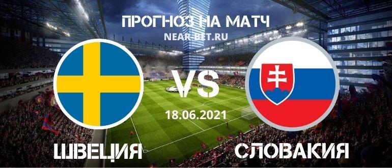 Швеция – Словакия: прогноз и ставка на матч