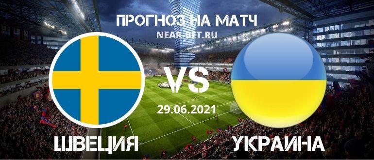 Швеция – Украина: прогноз и ставка на матч