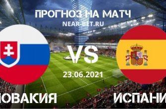 Словакия – Испания: прогноз и ставка на матч