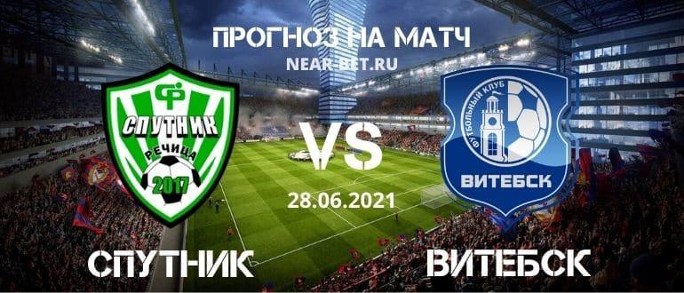 Спутник – Витебск: прогноз и ставка на матч