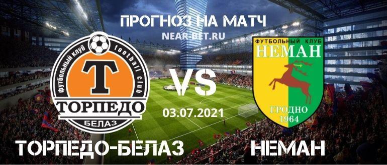 Торпедо-БелАЗ – Неман: прогноз и ставка на матч