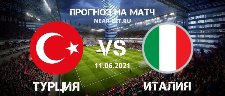 Турция – Италия: прогноз и ставка на матч