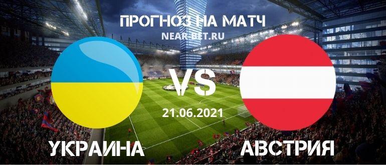 Украина – Австрия: прогноз и ставка на матч