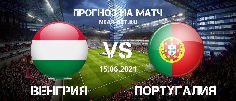 Венгрия – Португалия: прогноз и ставка на матч