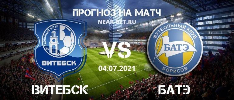 Витебск – БАТЭ: прогноз и ставка на матч