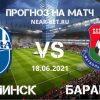 Волна-Пинск – Барановичи: прогноз и ставка на матч