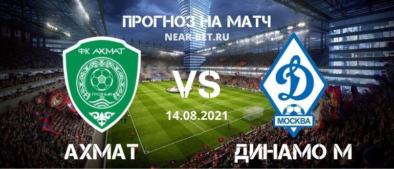 Ахмат – Динамо Москва прогноз