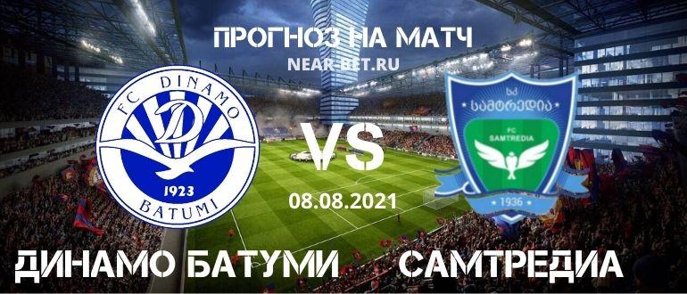 Динамо Батуми – Самтредиа прогноз