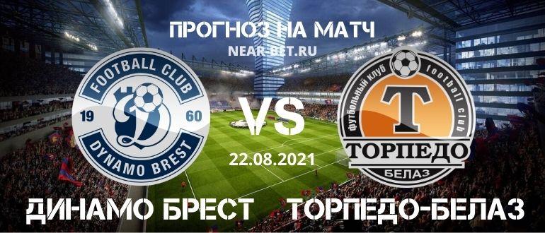 Динамо Брест – Торпедо-БелАЗ прогноз