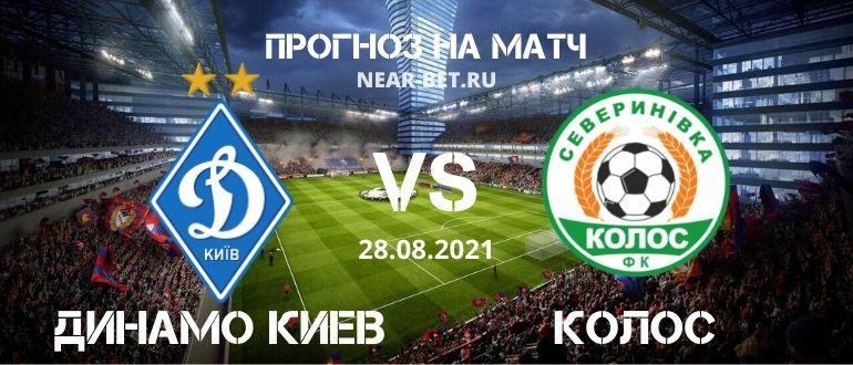 Динамо Киев – Колос прогноз