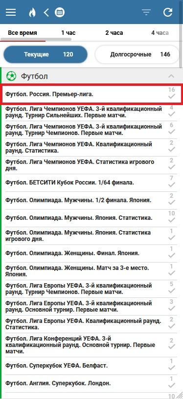 Бетсити приложение на айфон (ios)