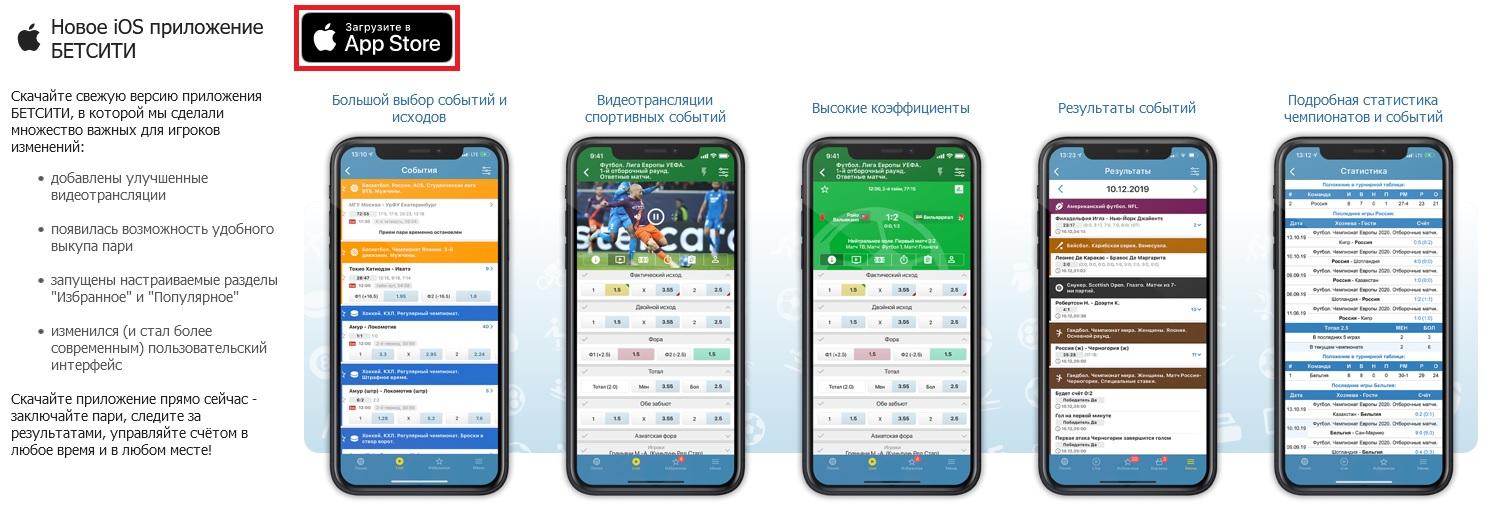 Где скачать приложение Бетсити на Айфон