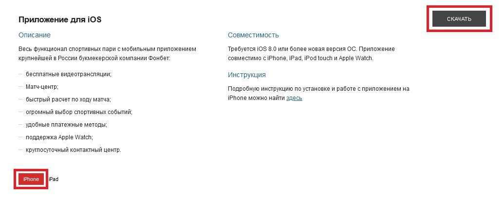 скачать приложение Фонбет на Айфон