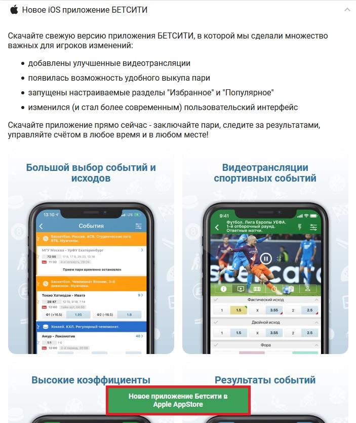 скачать приложение Бетсити на Айфон IOS