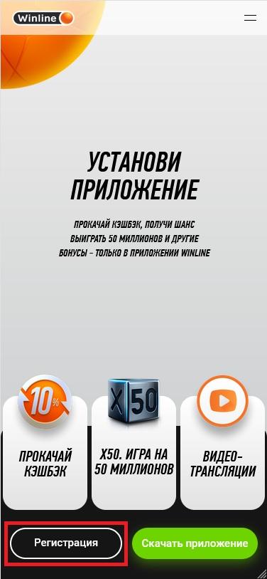 Как зарегистрироваться в приложении Винлайн Айфон