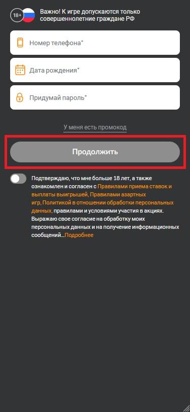 Как зарегистрироваться в приложении Винлайн под Айфон
