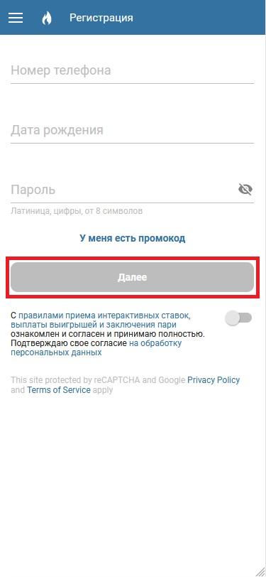 зарегистрироваться в приложении Бетсити под Айфон