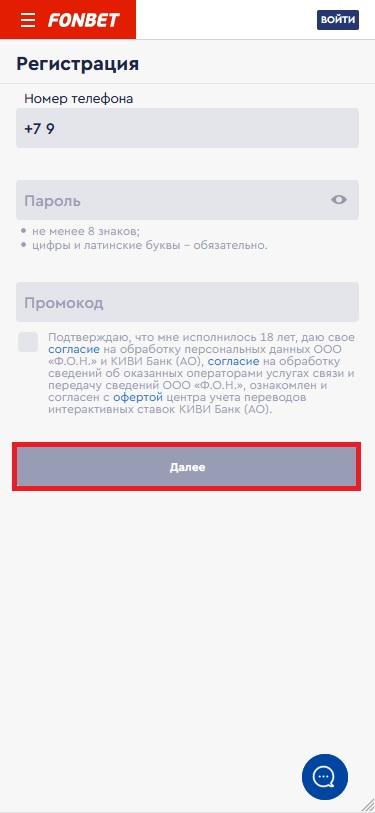Как зарегистрироваться в приложении Фонбет под Айфон