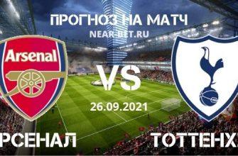 Арсенал – Тоттенхэм прогноз