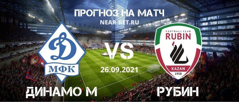 Динамо Москва – Рубин прогноз