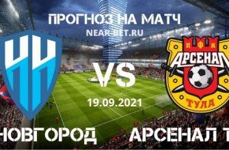 Нижний Новгород – Арсенал Тула прогноз