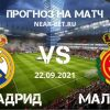 Реал Мадрид – Мальорка прогноз
