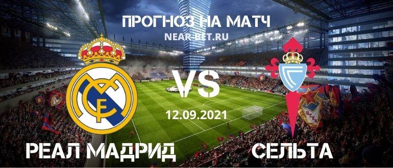 Реал Мадрид – Сельта прогноз